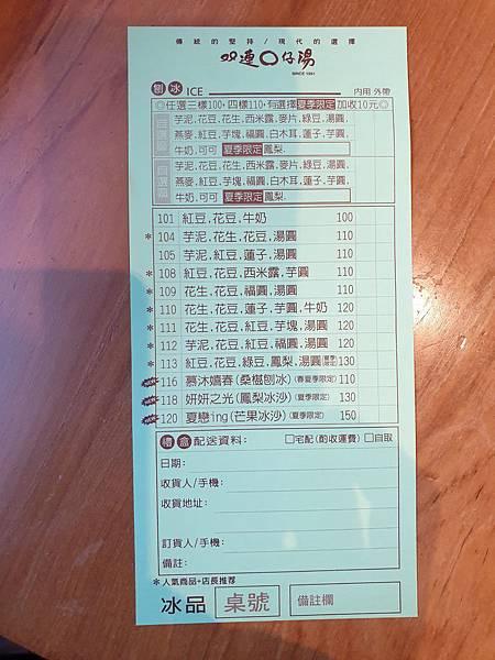 台北市雙連圓仔湯 (10).jpg