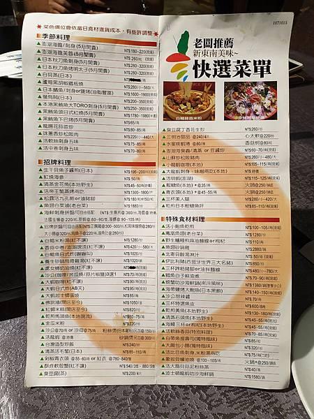 台北市新東南海鮮料理松山館 (8).jpg