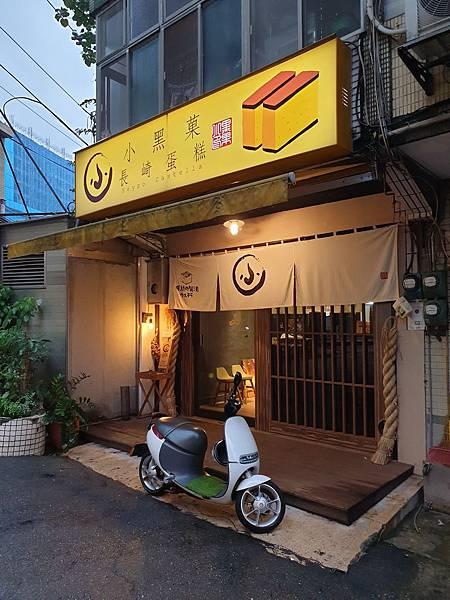 台北市小黑菓長崎蛋糕台北本店 (10).jpg