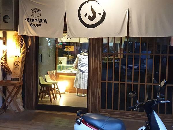 台北市小黑菓長崎蛋糕台北本店 (11).jpg