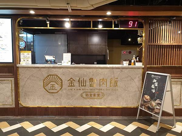 台北市金仙滷肉飯微風南京4F (13).jpg