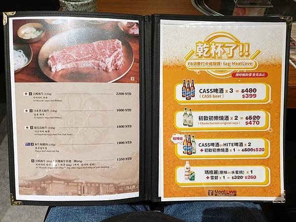 台北市Meat Love正宗橡木炭火韓國烤肉餐廳美麗華店 (26).jpg