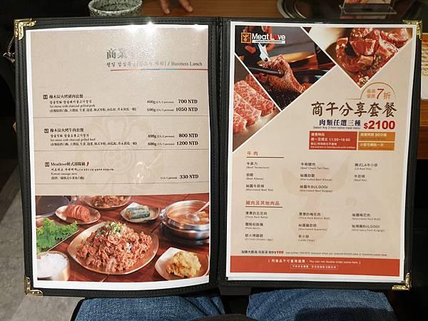 台北市Meat Love正宗橡木炭火韓國烤肉餐廳美麗華店 (30).jpg