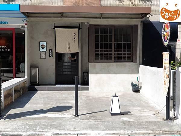 台北市大阪香料咖哩 (1).jpg