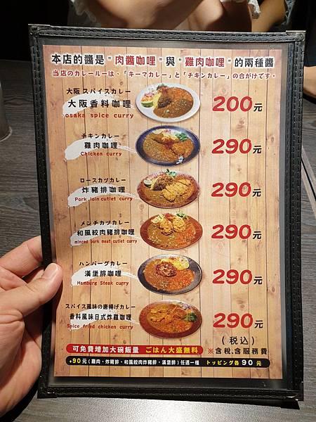 台北市大阪香料咖哩 (4).jpg