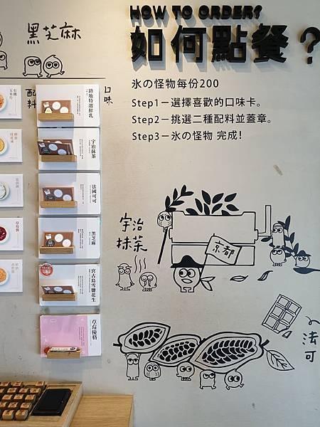 台北市路地 氷の怪物台北市民大道店 (3).jpg