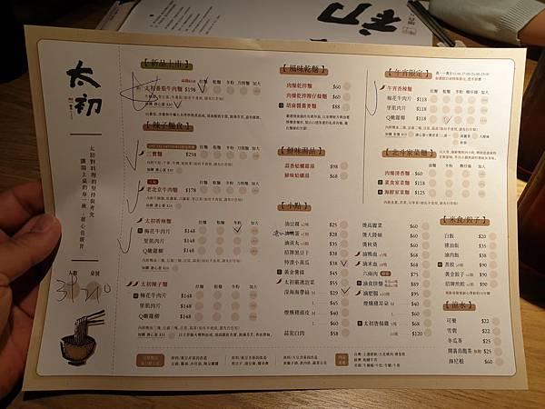 台中市太初麵食りょうり (5).jpg