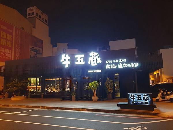 台南市牛五蔵-肉鍋 x 塩ホルモン (24).jpg