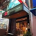 台中市燄鐵板燒【西屯總店】 (2).jpg