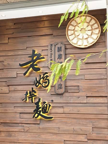台北市老媽拌麵關廟麵專門店 (6).jpg