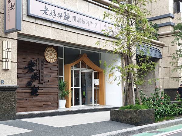 台北市老媽拌麵關廟麵專門店 (22).jpg