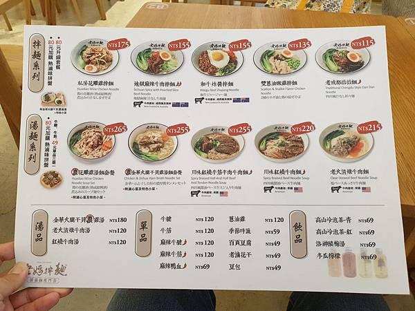 台北市老媽拌麵關廟麵專門店 (27).jpg