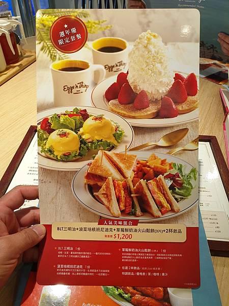 台北市Eggs%5Cn Things台北微風松高店 (8).jpg