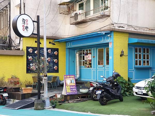 台北市穿巷牛排天母西店 (8).jpg