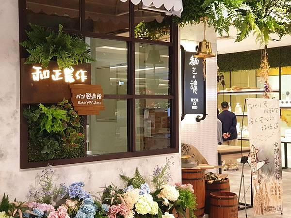 台北市和正農作台北信義新天地A4 (3).jpg