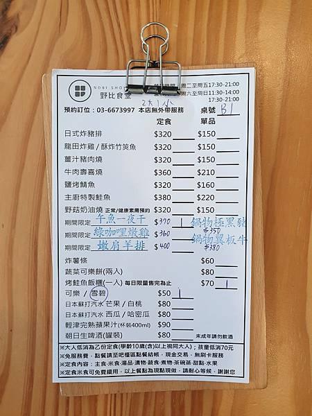 新竹縣竹北市野比食堂 (3).jpg