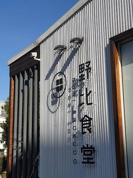 新竹縣竹北市野比食堂 (33).jpg