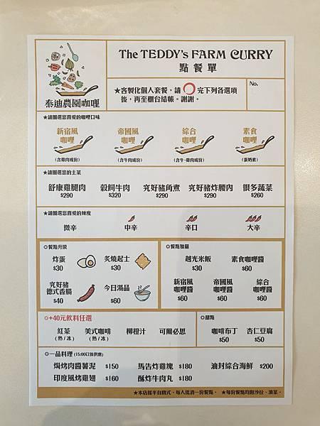 台北市泰迪農園咖哩 (8).jpg