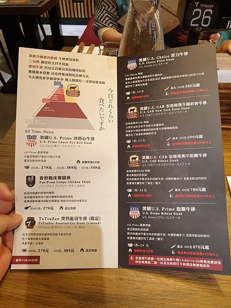 台北市TOTSUZEN STEAK (32).jpg