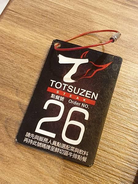 台北市TOTSUZEN STEAK (34).jpg