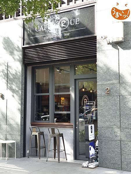 台北市Caffe Rue路 (1).jpg