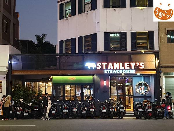 新竹市STEAKHOUSE STANLEY%5CS新竹店 (1).jpg
