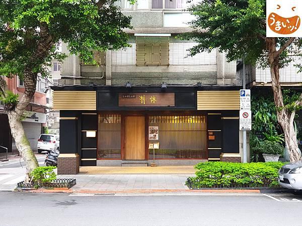 台北市寿司‧しゃぶしゃぶ 利休 (1).jpg