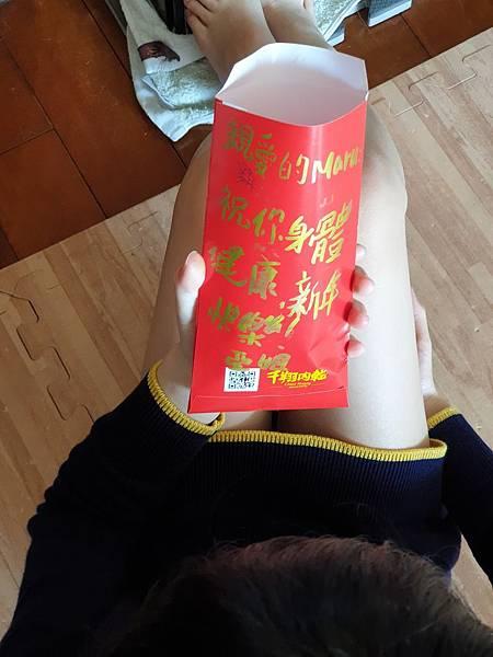 マル的紅包 (13).jpg