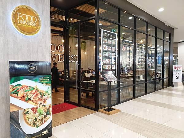 泰國曼谷FOOD UNIVERSE Thai International Cuisine (14).jpg