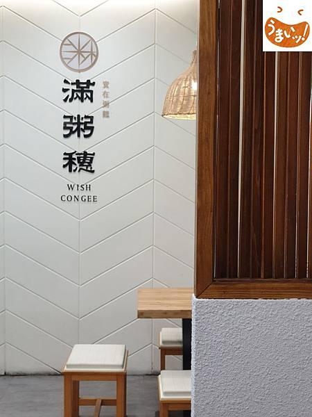 台北市滿粥穗大安店 (1).jpg
