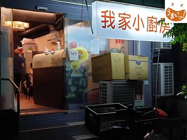 台北市我家小廚房 (1).jpg