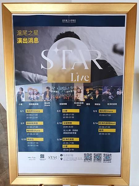台北縣淡水鎮將捷金鬱金香酒店:滬尾之星 (9).jpg