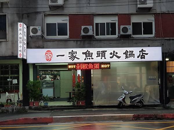 台北市一家魚頭火鍋店 (1).jpg