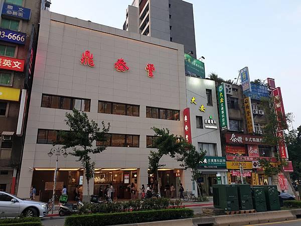 台北市鼎泰豐新生店 (23).jpg