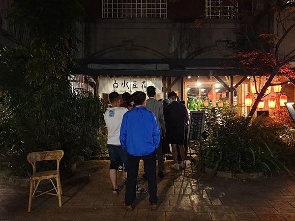 台北市白水豆花(台北永康) (2).jpg