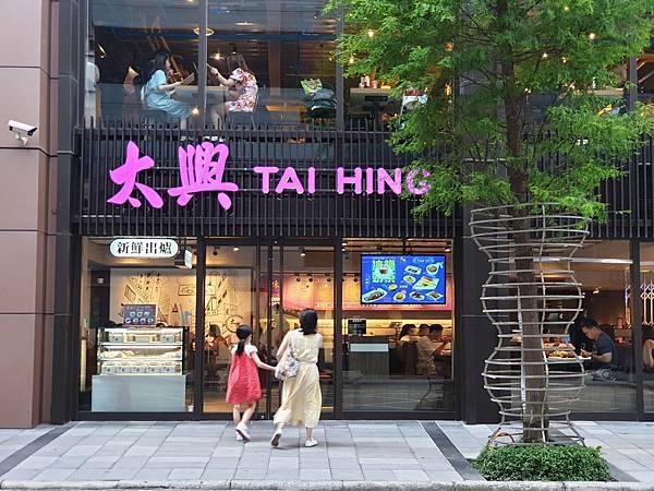 台北市太興ATT4FUN信義店 (19).jpg