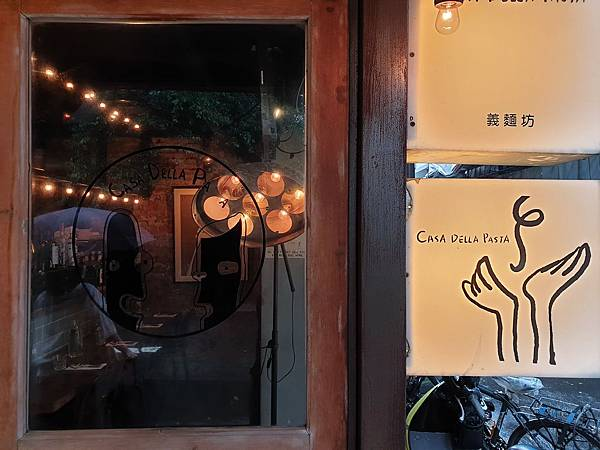 台北市Casa Della Pasta 義麵坊 (4).jpg