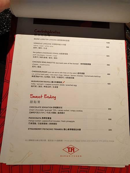 台北市台北大直英迪格酒店:T.R Bar %26; Kitchen (51).jpg