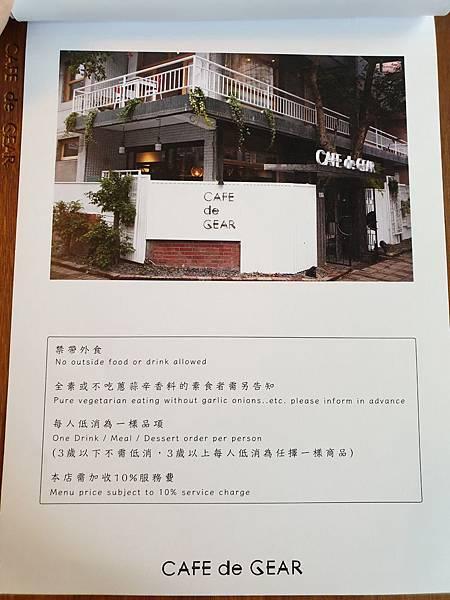 台北市CAFE de GEAR寧波店 (16).jpg
