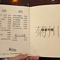 台北市菊川日式料理館 (17).jpg