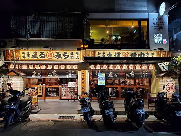 台北市丸道燒肉台北店 (1).jpg
