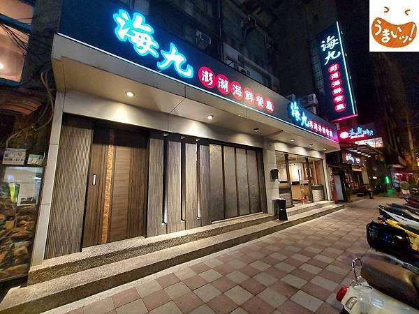 台北市海九澎湖海鮮餐廳 (1).jpg