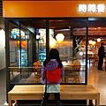 台北市時時香南港車站店 (8).jpg