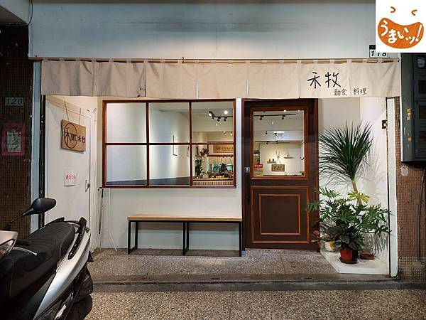 台北市禾牧 Home - 麵食料理 (1).jpg