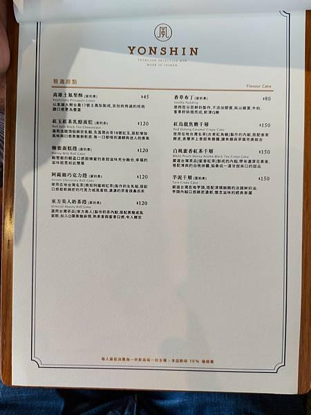 高雄市永心鳳茶同盟店 (7).jpg