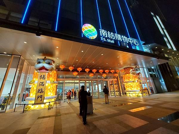 台南市南紡購物中心A2館 (18).jpg