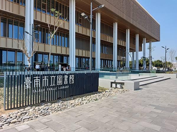 台南市台南市立圖書館:外觀 (19).jpg