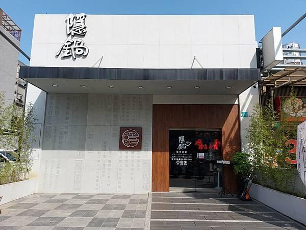台南市隱鍋台南 海安店 (2).jpg