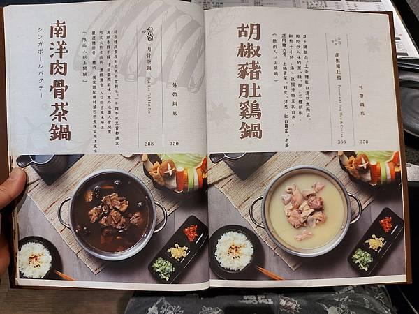 台南市隱鍋台南 海安店 (14).jpg
