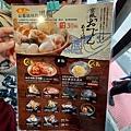 台北市よってこや京都柚子豚骨拉麺研究中心中山店 (4).jpg